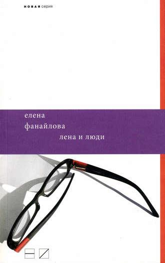 Елена Фанайлова, Лена и люди