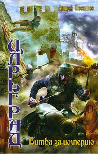Андрей Посняков, Битва за империю