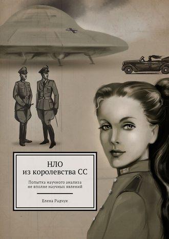 Елена Радчук, НЛО из королевства СС. Попытка научного анализа не вполне научных явлений