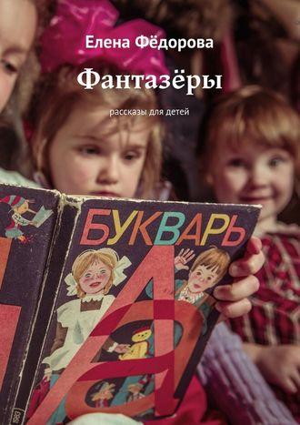 Елена Фёдорова, Фантазёры. Рассказы для детей