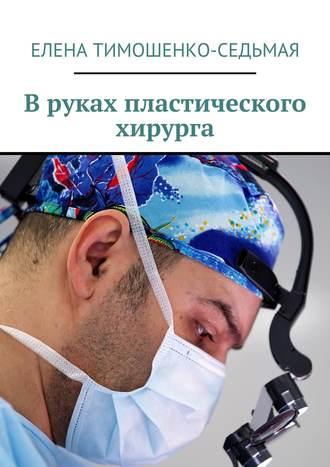 Елена Тимошенко-Седьмая, Вруках пластического хирурга