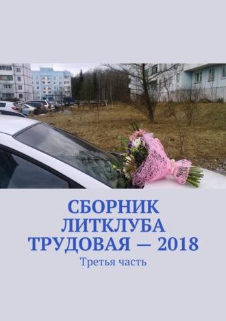 Владимир Броудо, Сборник Литклуба Трудовая–2018. Третья часть