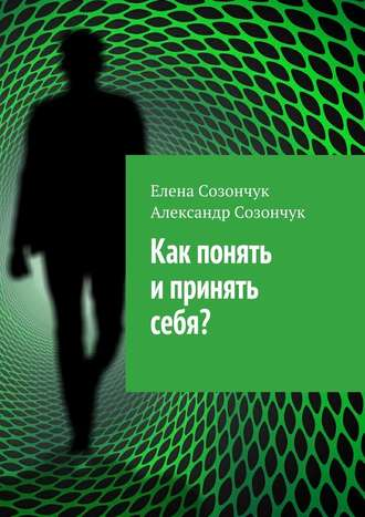 Александр Созончук, Елена Созончук, Как понять ипринять себя?
