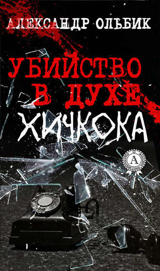 Александр Ольбик, Убийство в духе Хичкока