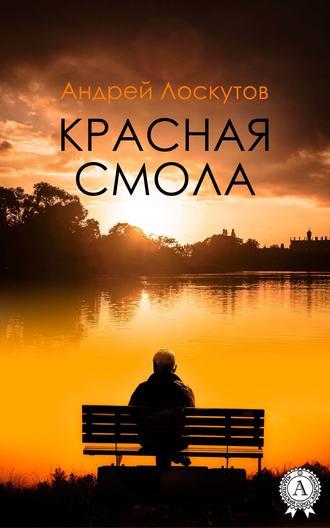 Андрей Лоскутов, Красная смола