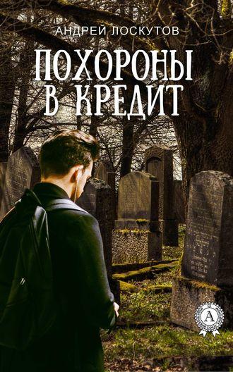 Андрей Лоскутов, Похороны в кредит