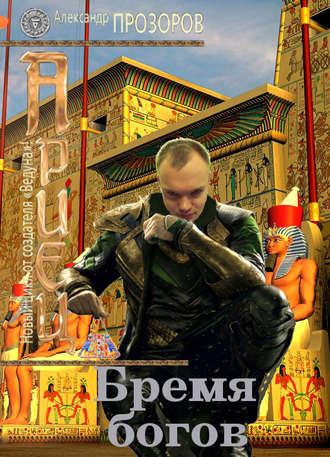 Александр Прозоров, Бремя богов