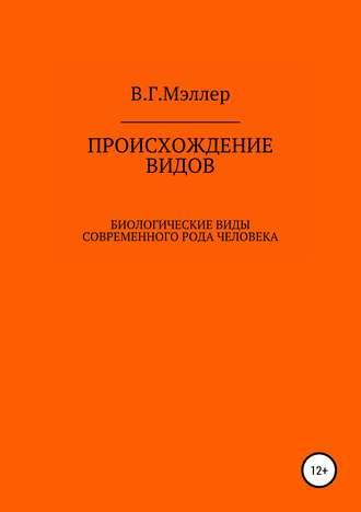 Виктор Мэллер, Происхождение видов