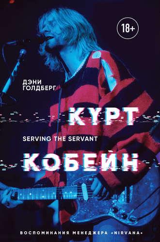 Дэнни Голдберг, Курт Кобейн. Serving the Servant. Воспоминания менеджера «Nirvana»