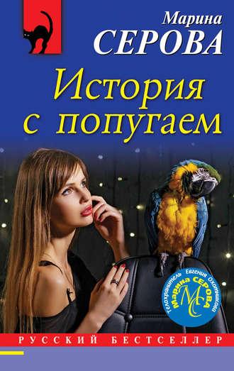 Марина Серова, История с попугаем