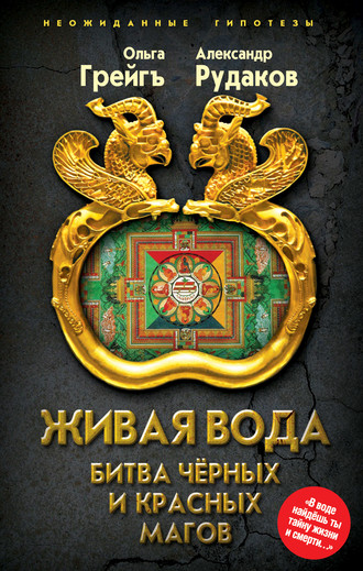 Ольга Грейгъ, Александр Рудаков, Живая вода. Битва чёрных и красных магов