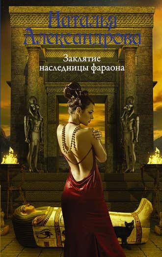 Наталья Александрова, Заклятие наследницы фараона
