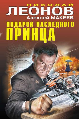 Николай Леонов, Алексей Макеев, Подарок наследного принца