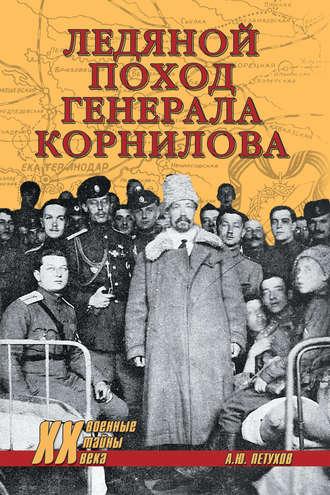 Андрей Петухов, Ледяной поход генерала Корнилова
