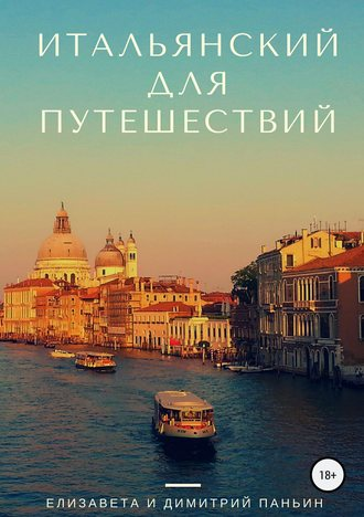 Елизавета Паньин, Димитрий Паньин, Итальянский для путешествий