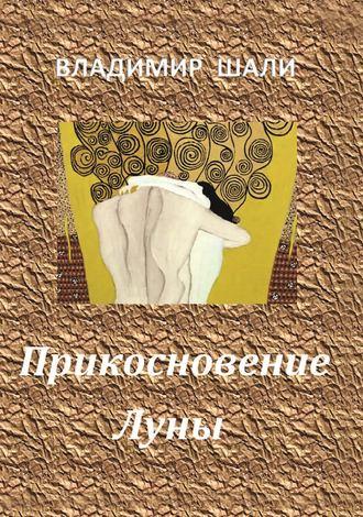 Владимир Шали, Прикосновение Луны. Книга стихотворений 1970-1990