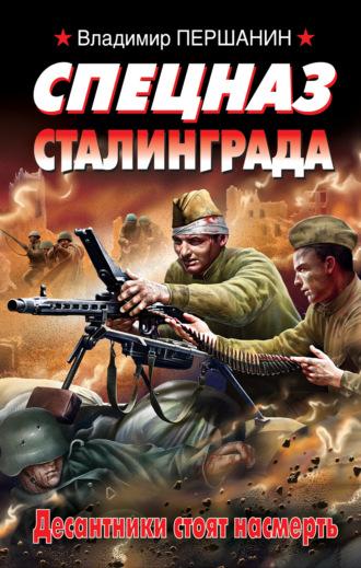Владимир Першанин, Спецназ Сталинграда