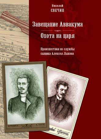 Николай Свечин, Завещание Аввакума