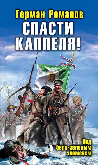 Герман Романов, Спасти Каппеля! Под бело-зеленым знаменем