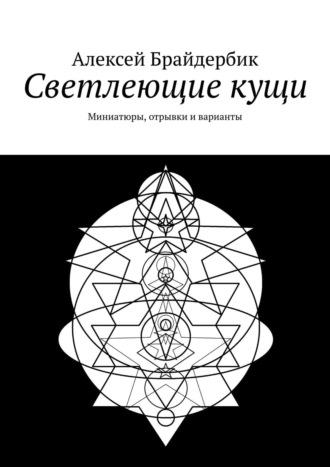 Алексей Брайдербик, Светлеющие кущи. Иотрывки, фрагменты, варианты