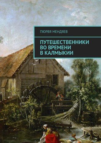 Пюрвя Мендяев, Путешественники во времени в Калмыкии
