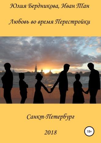 Юлия Бердникова, Иван Тан, Любовь во время Перестройки