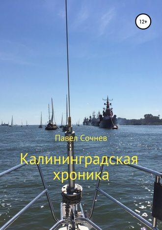 Павел Сочнев, Калининградские хроники