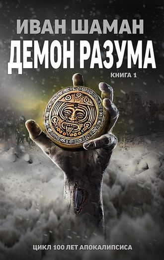 Иван Шаман, Демон Разума