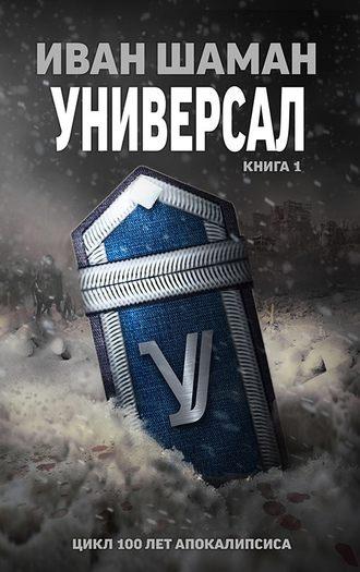 Иван Шаман, Универсал