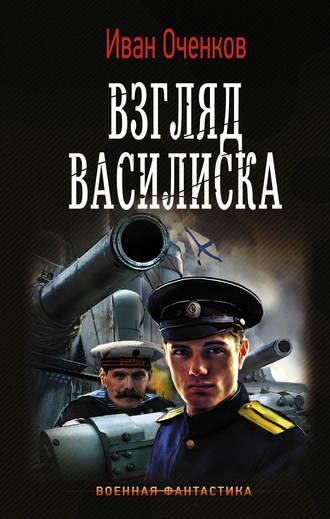 Иван Оченков, Взгляд василиска