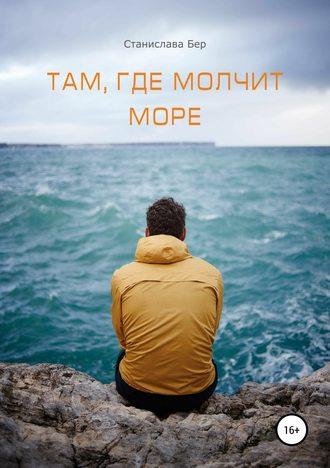 Станислава Бер, Там, где молчит море