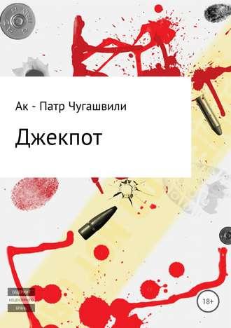 Ак – патр Чугашвили, Джекпот