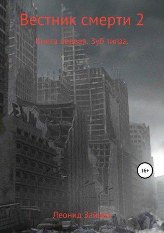 Леонид Зайцев, Вестник смерти 2. Книга первая. Зуб тигра