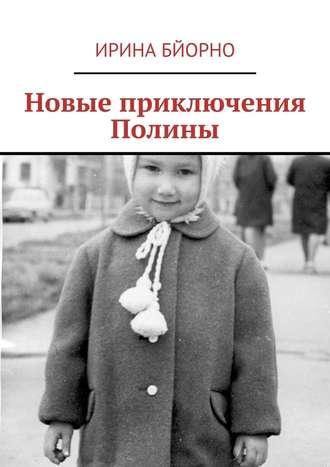 Ирина Бйорно, Новые приключения Полины