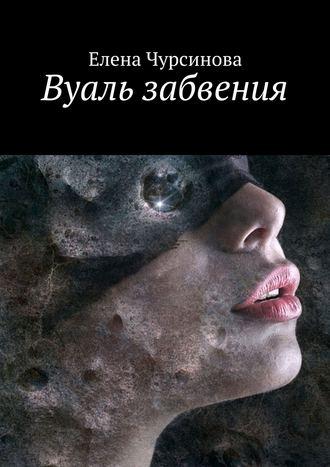 Елена Чурсинова, Вуаль забвения