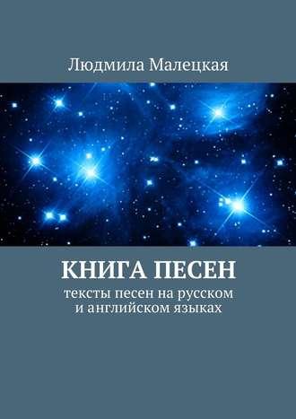 Людмила Малецкая, Книга песен. Тексты песен нарусском ианглийском языках