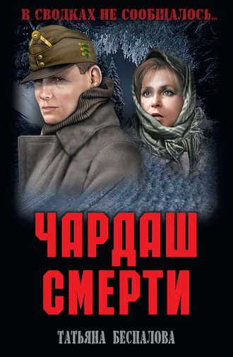 Татьяна Беспалова, Чардаш смерти