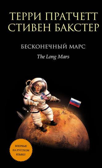 Стивен Бакстер, Терри Пратчетт, Бесконечный Марс