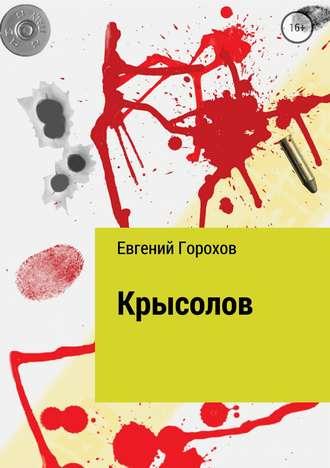 Евгений Горохов, Крысолов