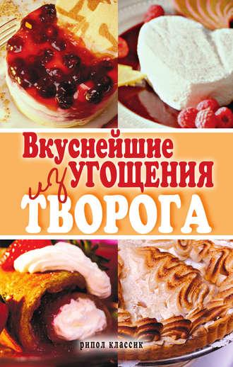 Елена Томина, Вкуснейшие угощения из творога