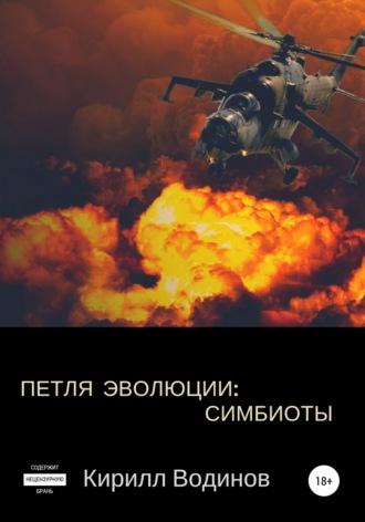 Кирилл Водинов, Симбиоты