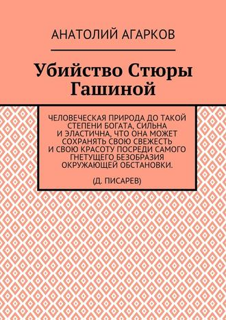 Анатолий Агарков, Убийство Стюры Гашиной