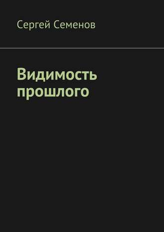 Сергей Семенов, Видимость прошлого