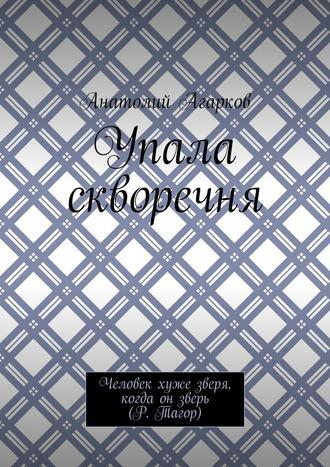 Анатолий Агарков, Упала скворечня