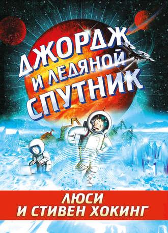 Стивен Хокинг, Люси Хокинг, Джордж и ледяной спутник