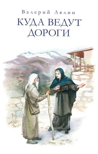 Валерий Лялин, Куда ведут дороги (сборник)