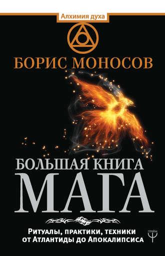 Борис Моносов, Большая книга мага. Ритуалы, практики, техники от Атлантиды до Апокалипсиса