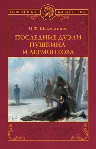 Николай Шахмагонов, Последние дуэли Пушкина и Лермонтова