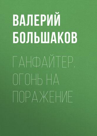 Валерий Большаков, Ганфайтер. Огонь на поражение