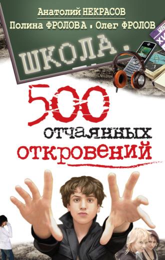 Анатолий Некрасов, Олег Фролов, Школа. 500 отчаянных откровений